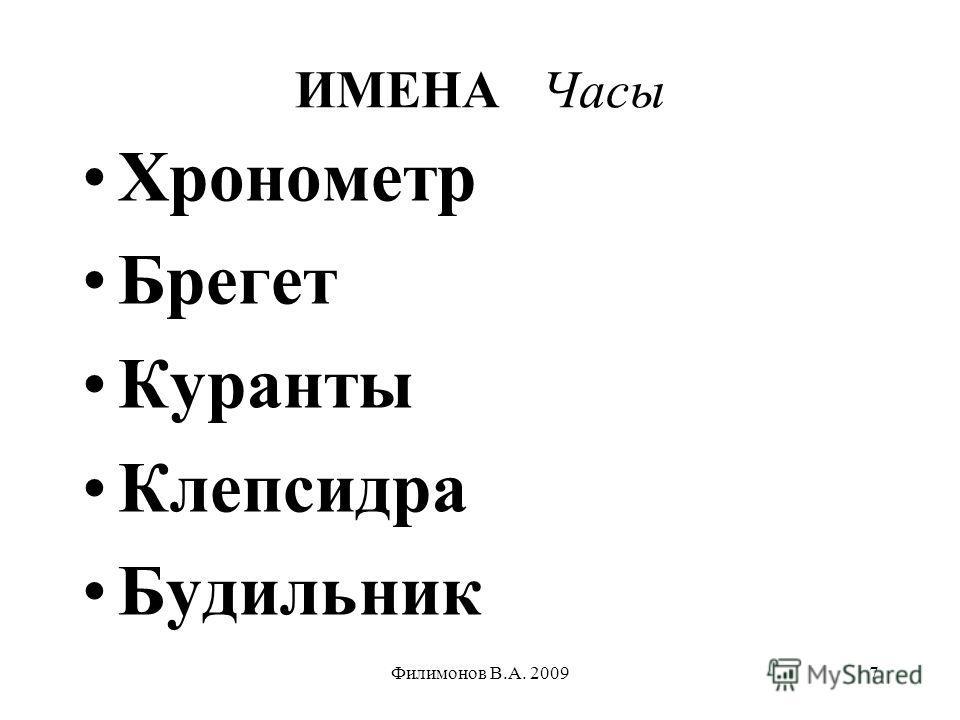 Филимонов В.А. 20097 ИМЕНА Часы Хронометр Брегет Куранты Клепсидра Будильник