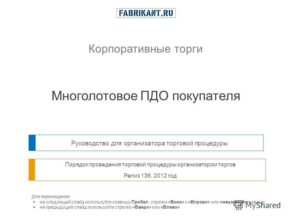 1 Руководство для организатора торговой процедуры Для перемещения: на следующий слайд используйте клавишу Пробел, стрелки «Вниз» и «Вправо» или левую кнопку мыши; на предыдущий слайд используйте стрелки «Вверх» или «Влево» Порядок проведения торговой