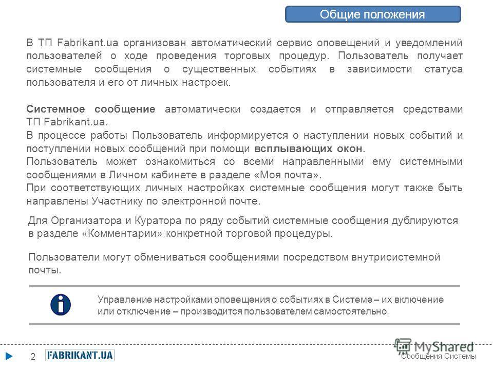 2 В ТП Fabrikant.ua организован автоматический сервис оповещений и уведомлений пользователей о ходе проведения торговых процедур. Пользователь получает системные сообщения о существенных событиях в зависимости статуса пользователя и его от личных нас