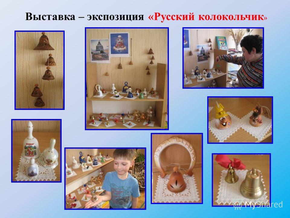 Выставка – экспозиция «Русский колокольчик »