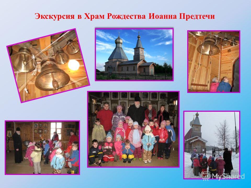 Экскурсия в Храм Рождества Иоанна Предтечи