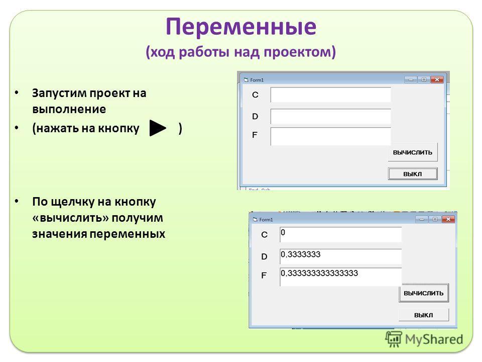 Переменные (ход работы над проектом) Запустим проект на выполнение (нажать на кнопку ) По щелчку на кнопку «вычислить» получим значения переменных