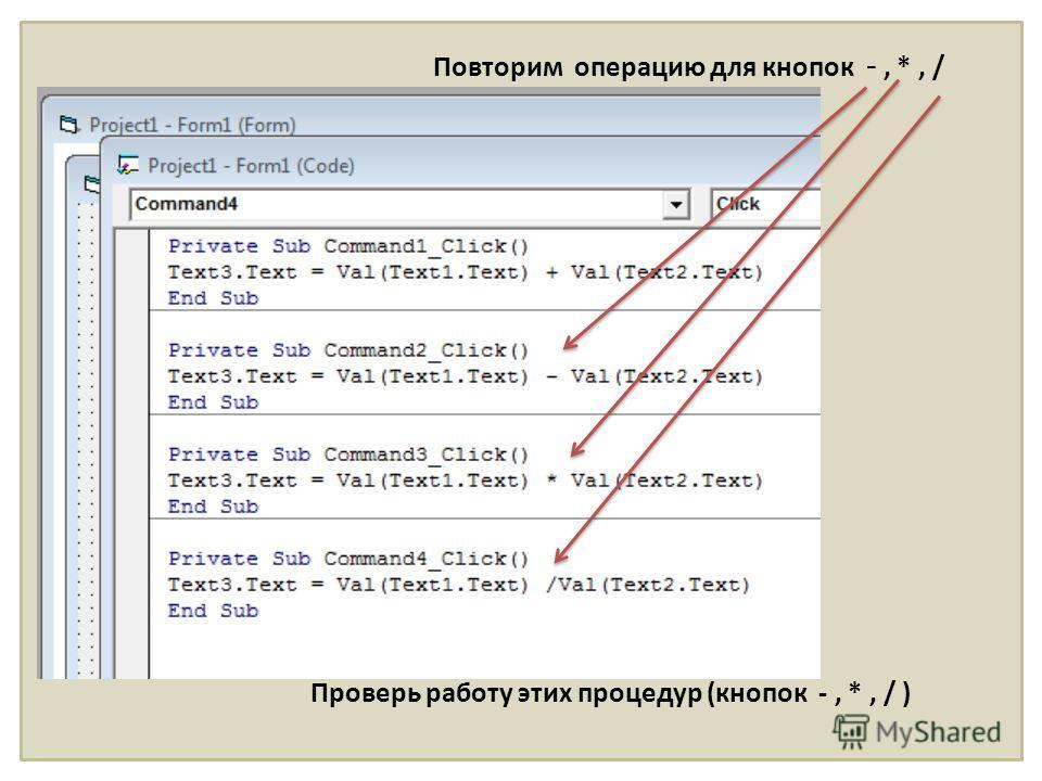 Повторим операцию для кнопок -, *, / Проверь работу этих процедур (кнопок -, *, / )