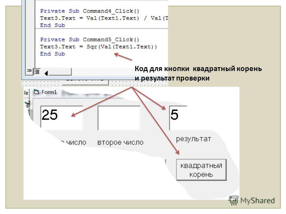 Код для кнопки квадратный корень и результат проверки
