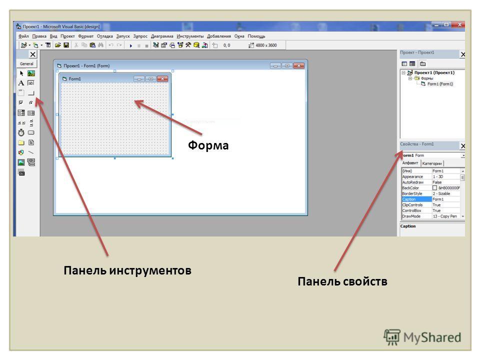 Форма Панель инструментов Панель свойств