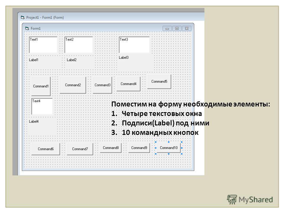 Поместим на форму необходимые элементы: 1.Четыре текстовых окна 2.Подписи(Label) под ними 3.10 командных кнопок