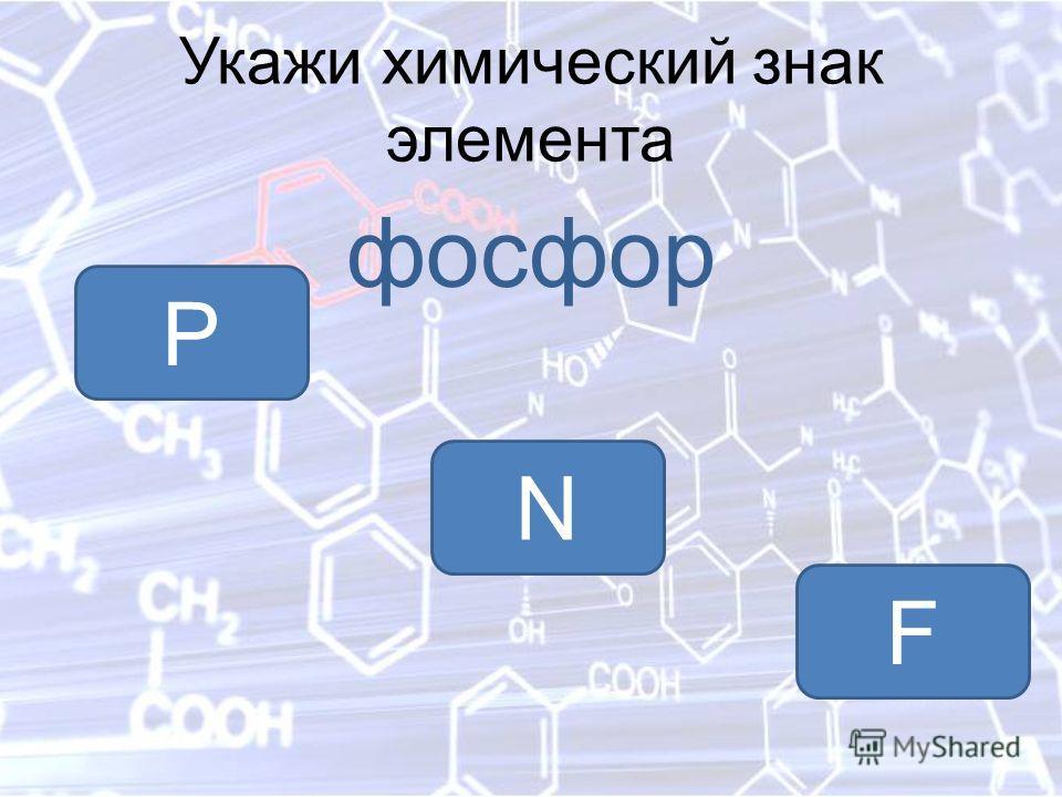 Укажи химический знак элемента фосфор P N F