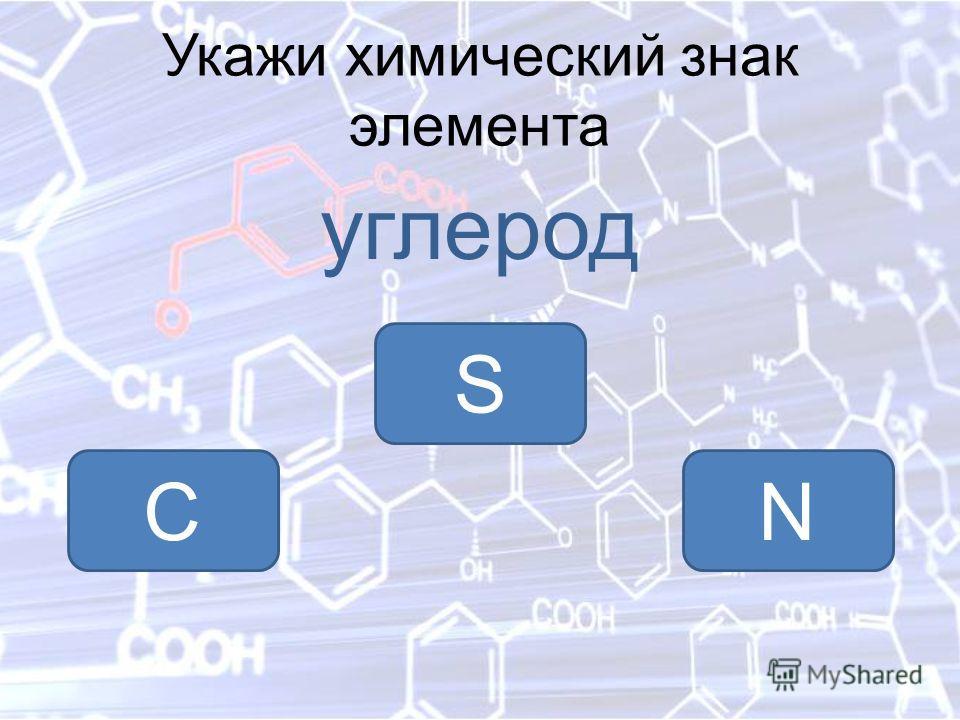 Укажи химический знак элемента углерод С S N