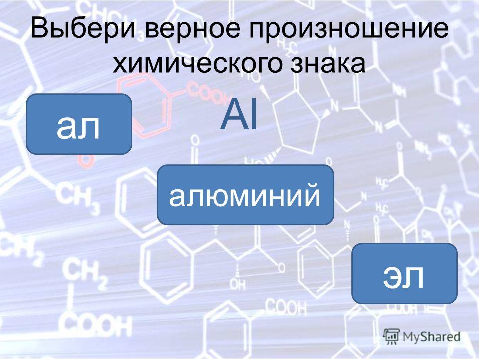Выбери верное произношение химического знака Al алюминий ал эл