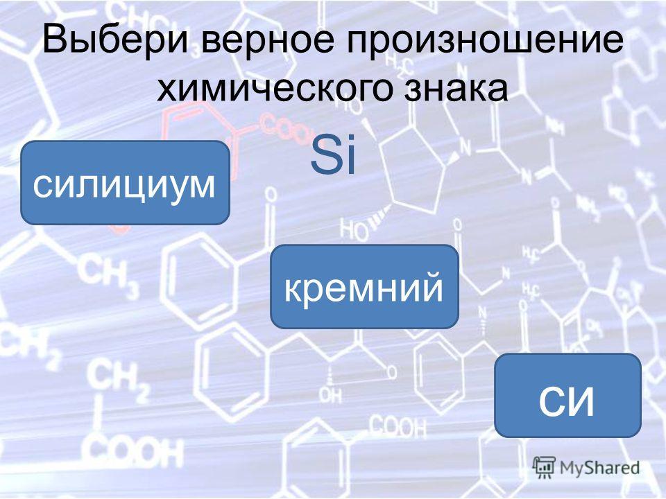 Выбери верное произношение химического знака Si силициум си кремний