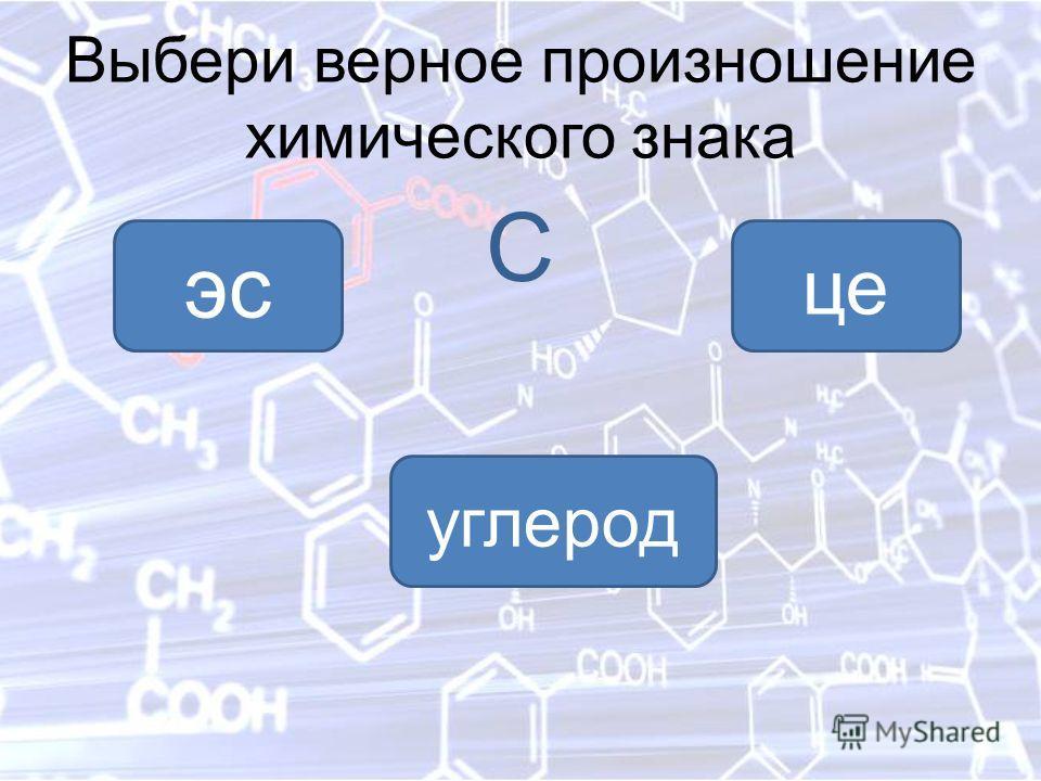 Выбери верное произношение химического знака C це углерод эс