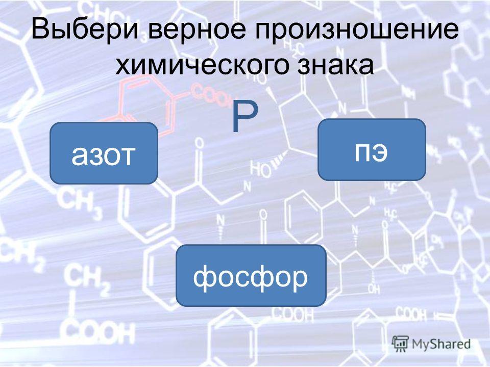 Выбери верное произношение химического знака P пэ фосфор азот