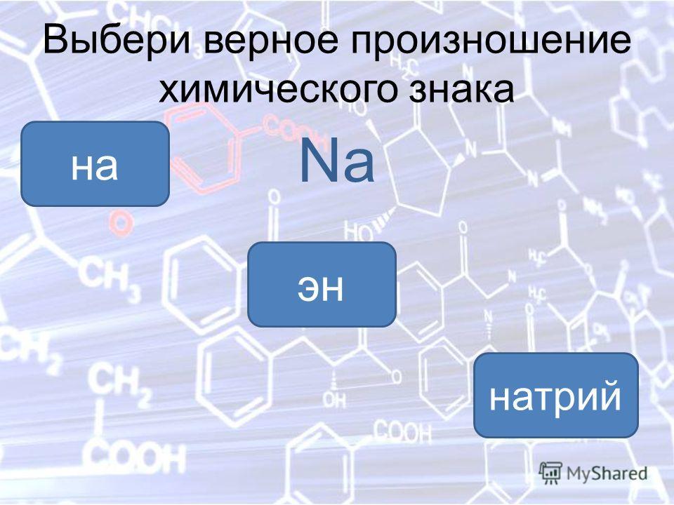 Выбери верное произношение химического знака Na натрий на эн
