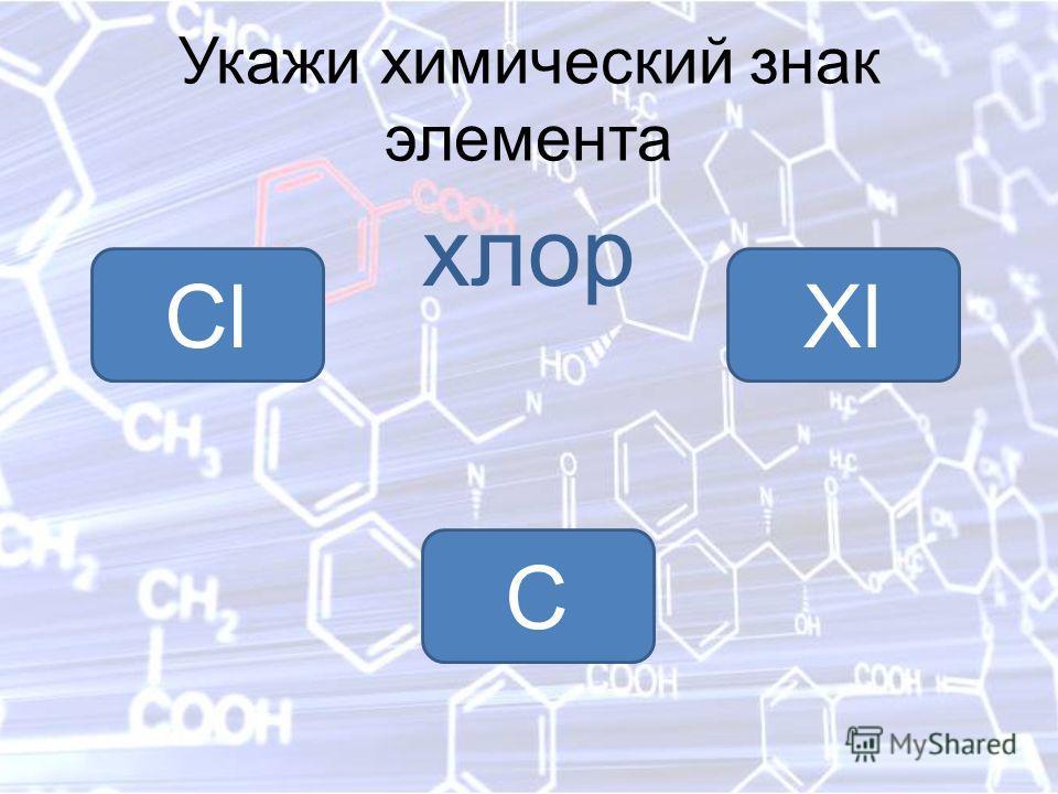 Укажи химический знак элемента хлор ClXl C