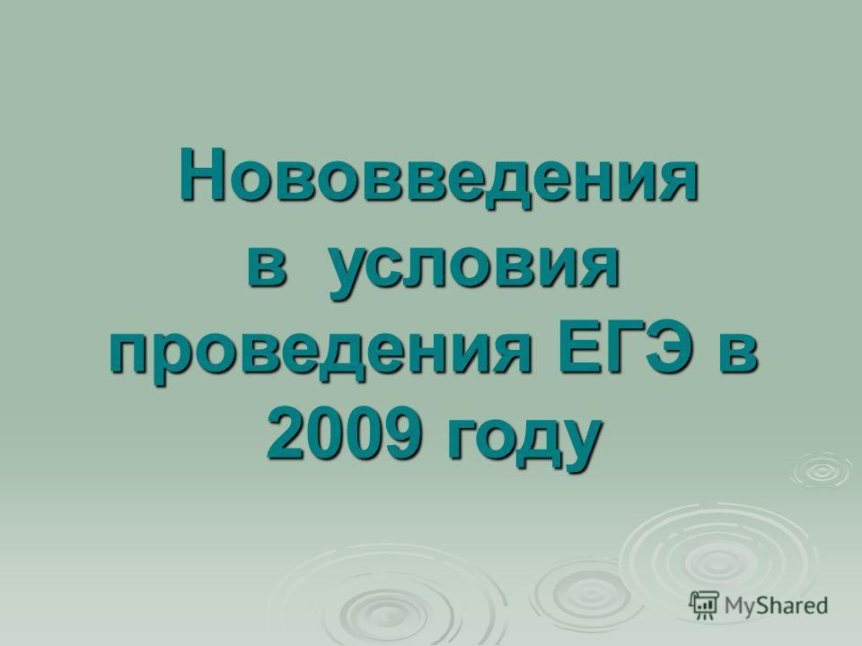 Нововведения в условия проведения ЕГЭ в 2009 году