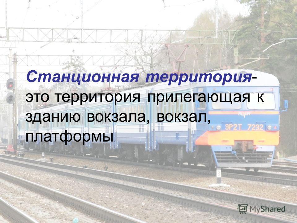 Станционная территория- это территория прилегающая к зданию вокзала, вокзал, платформы.