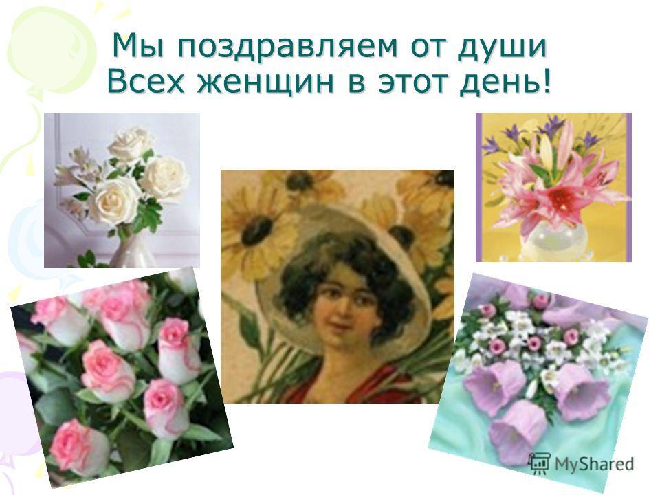 Мы поздравляем от души Всех женщин в этот день!