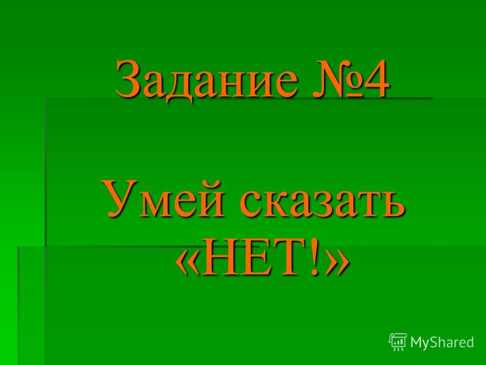 Задание 4 Умей сказать «НЕТ!»