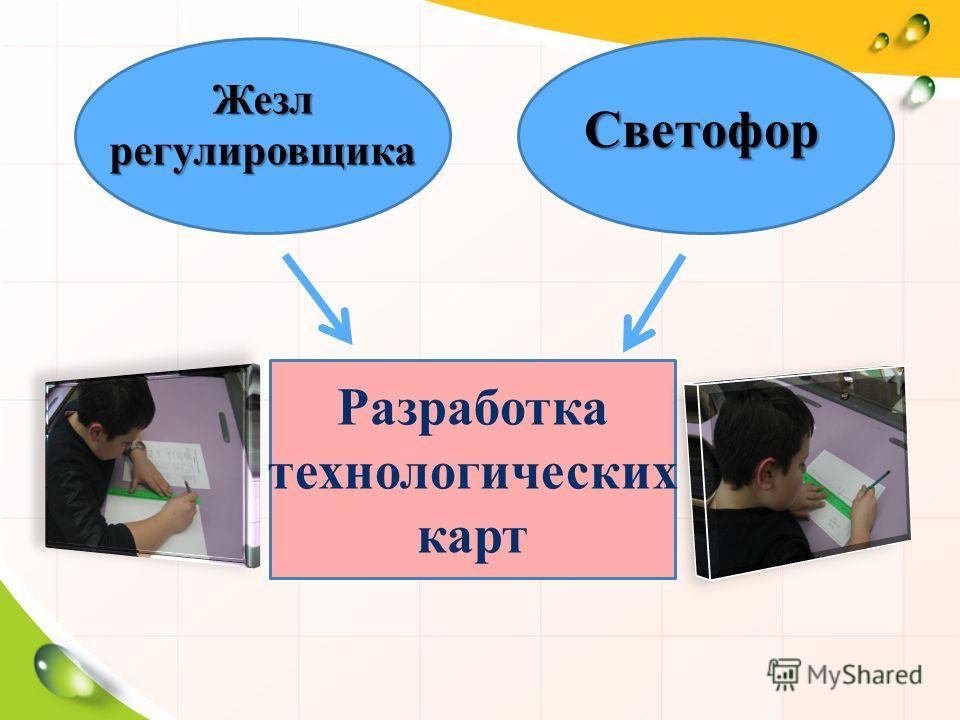 Жезл регулировщика Светофор Разработка технологических карт