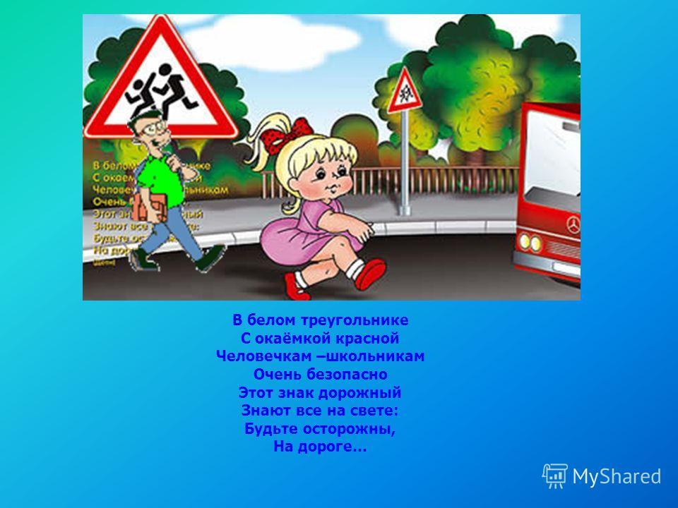 Ни проехать, ни пройти, Знак дорожный на пути. Отдаёт приказы строго Это – место обойти! Хочешь прямо? Что ты, что ты! Здесь – дорожные работы!