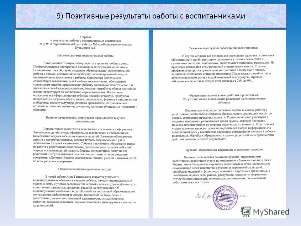 9) Позитивные результаты работы с воспитанниками