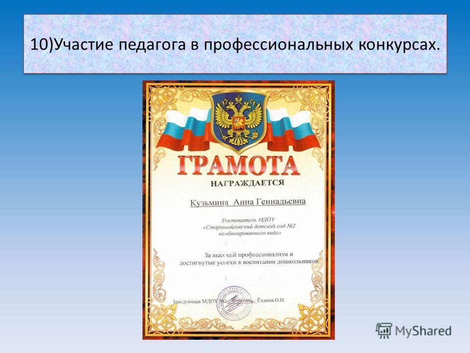 10)Участие педагога в профессиональных конкурсах.