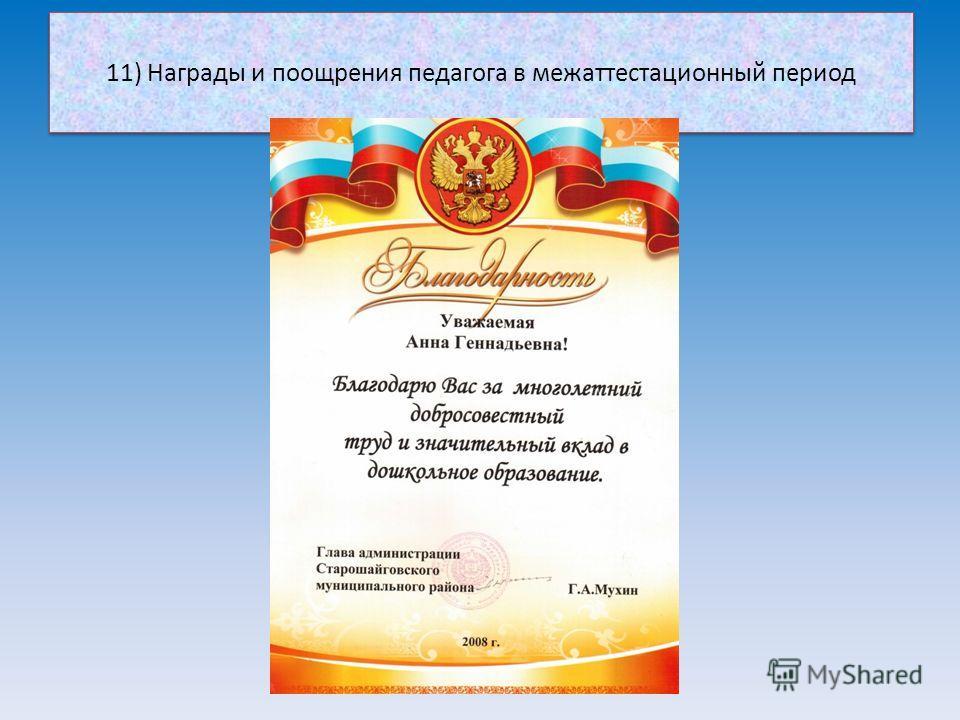 11) Награды и поощрения педагога в межаттестационный период