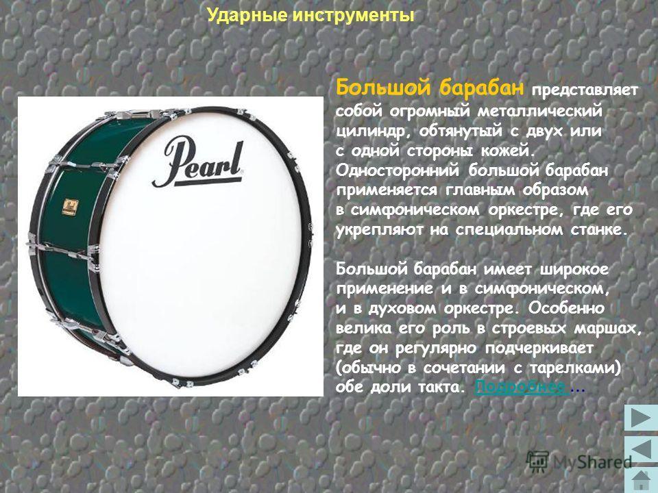 Задача ударных инструментов – усилить звучность оркестра, сделать её более красочной показать выразительность и разнообразии ритма. Ударные инструменты