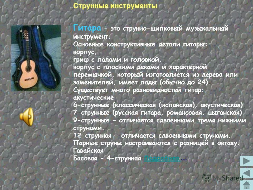 Домра - русский музыкальный струнный щипковый инструмент. О происхождении его известно не так много. Сведения о домре в России сохранились только в старинных дворцовых записях и в лубочных картинках. Люди, игравшие на домре, назывались домрачеями. Не