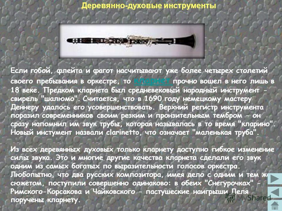 Деревянно-духовые инструменты Гобой (нем. Oboe) Древностью своего происхождения гобой соперничает с флейтой: он ведет свою родословную от первобытной свирели. Из предков гобоя наибольшее распространение получил греческий авлос, без которого древние э