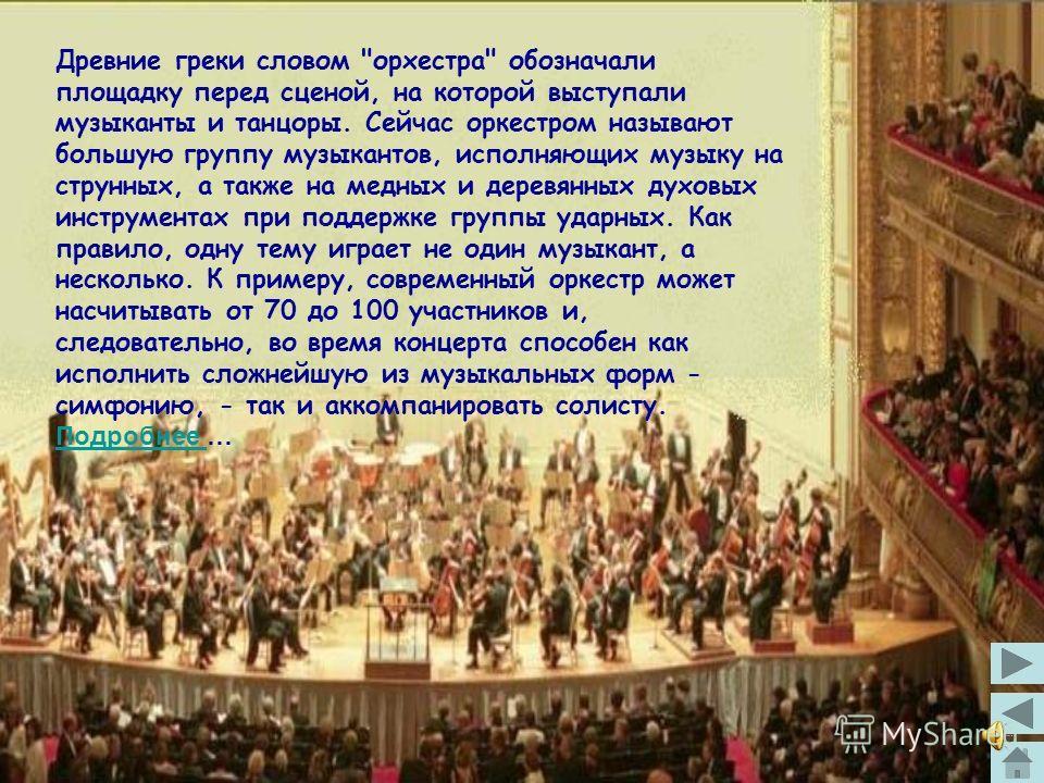 В настоящее время с помощью компьютера один музыкант может извлекать звуки, производимые целым оркестром, однако ничто так не завораживает, как оркестр из сотни музыкантов, слаженно исполняющих живую музыку.
