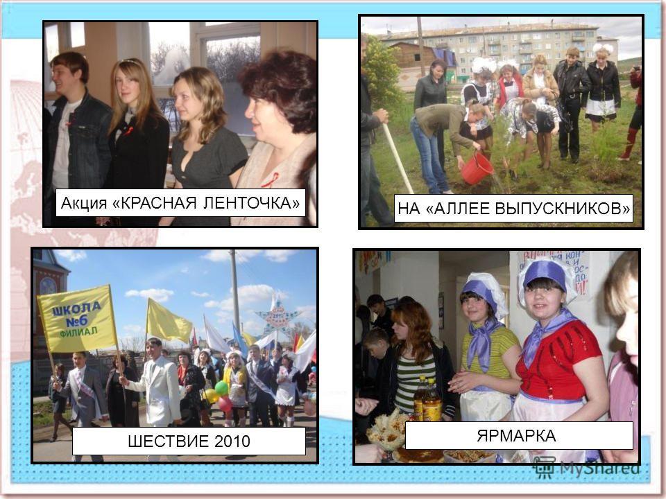 Акция «КРАСНАЯ ЛЕНТОЧКА» ШЕСТВИЕ 2010 ЯРМАРКА НА «АЛЛЕЕ ВЫПУСКНИКОВ»