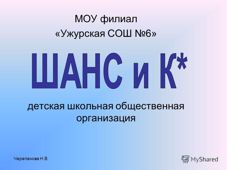 Черепанова Н.В. МОУ филиал «Ужурская СОШ 6» детская школьная общественная организация