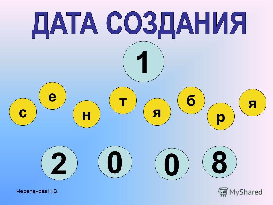 Черепанова Н.В. 1 т ся я б 2 08 е р н 0