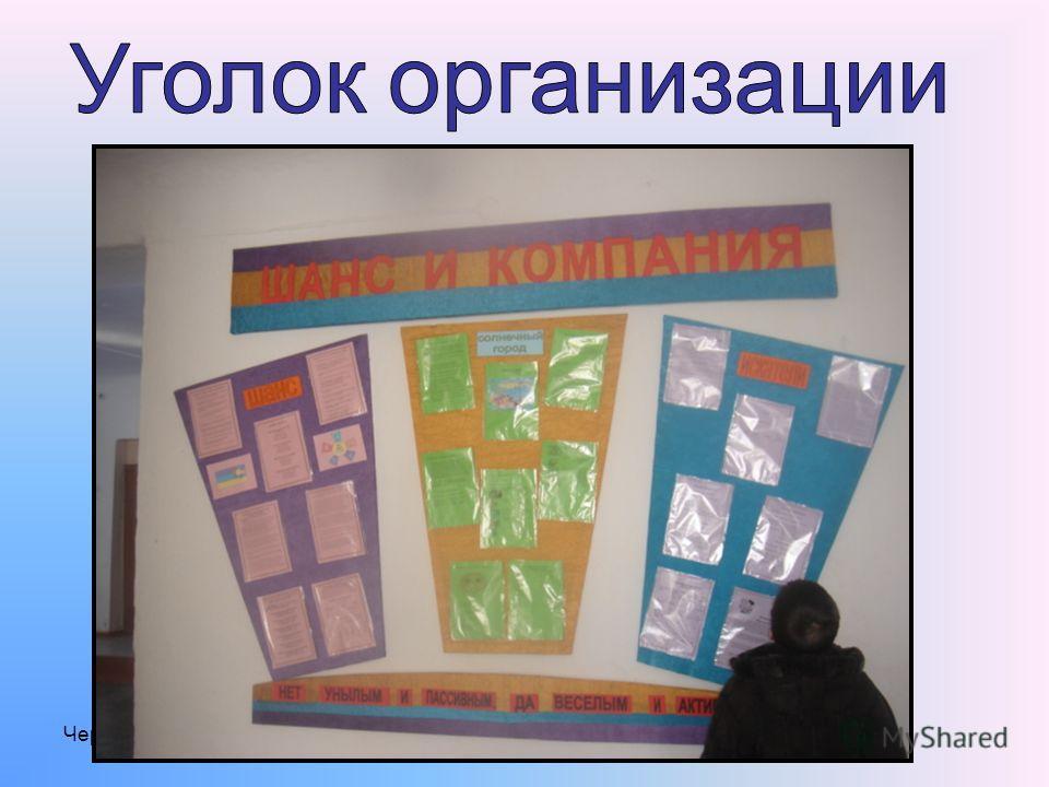 Черепанова Н.В.
