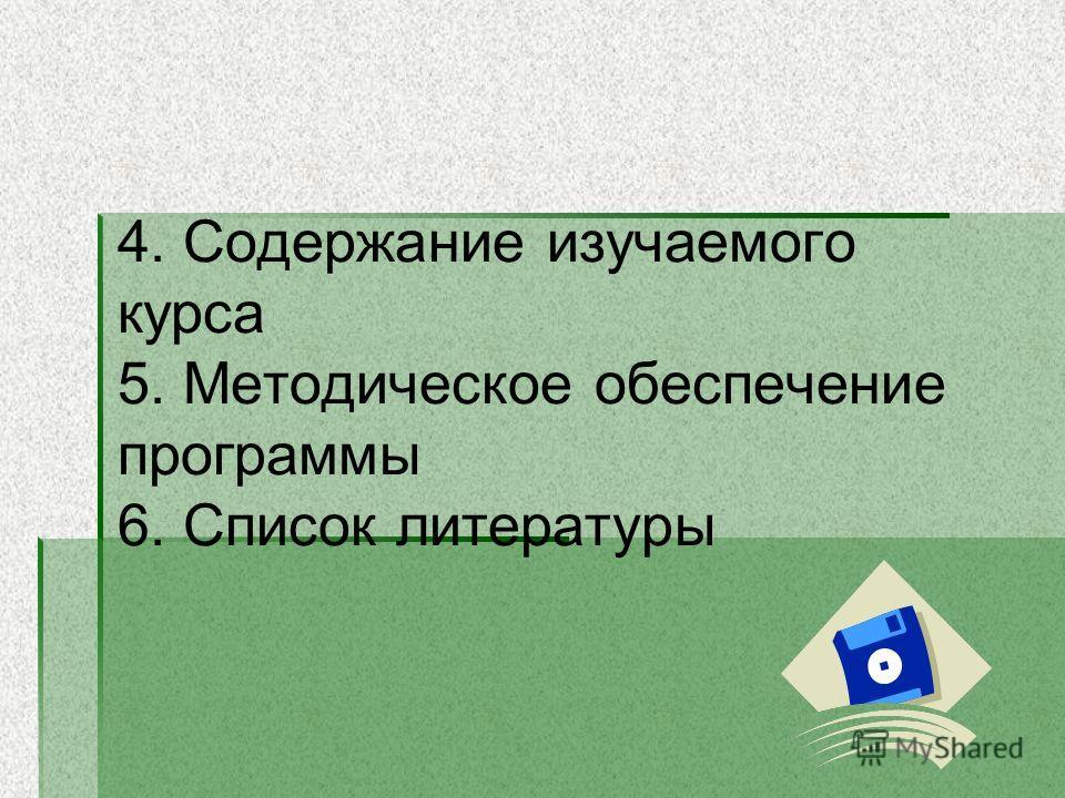 4. Содержание изучаемого курса 5. Методическое обеспечение программы 6. Список литературы