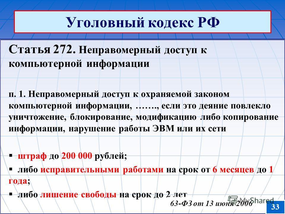 Уголовный кодекс РФ Статья 272. Неправомерный доступ к компьютерной информации п. 1. Неправомерный доступ к охраняемой законом компьютерной информации, ……., если это деяние повлекло уничтожение, блокирование, модификацию либо копирование информации,