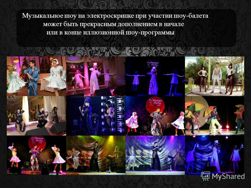 Музыкальное шоу на электроскрипке при участии шоу-балета может быть прекрасным дополнением в начале или в конце иллюзионной шоу-программы