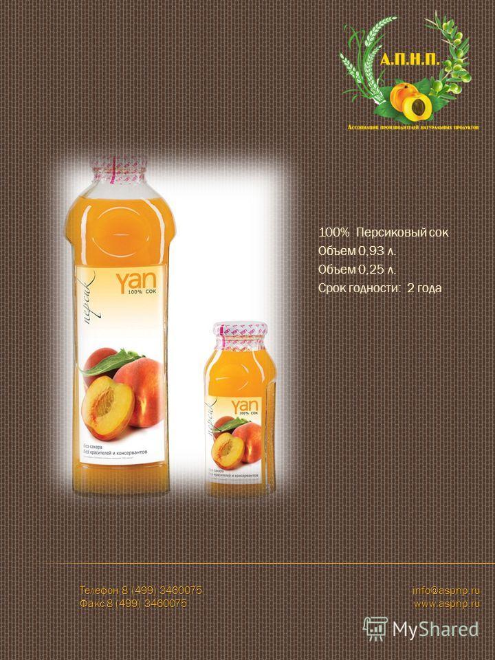 100% Персиковый сок Объем 0,93 л. Объем 0,25 л. Срок годности: 2 года Телефон 8 (499) 3460075 info@aspnp.ru Факс 8 (499) 3460075 www.aspnp.ru