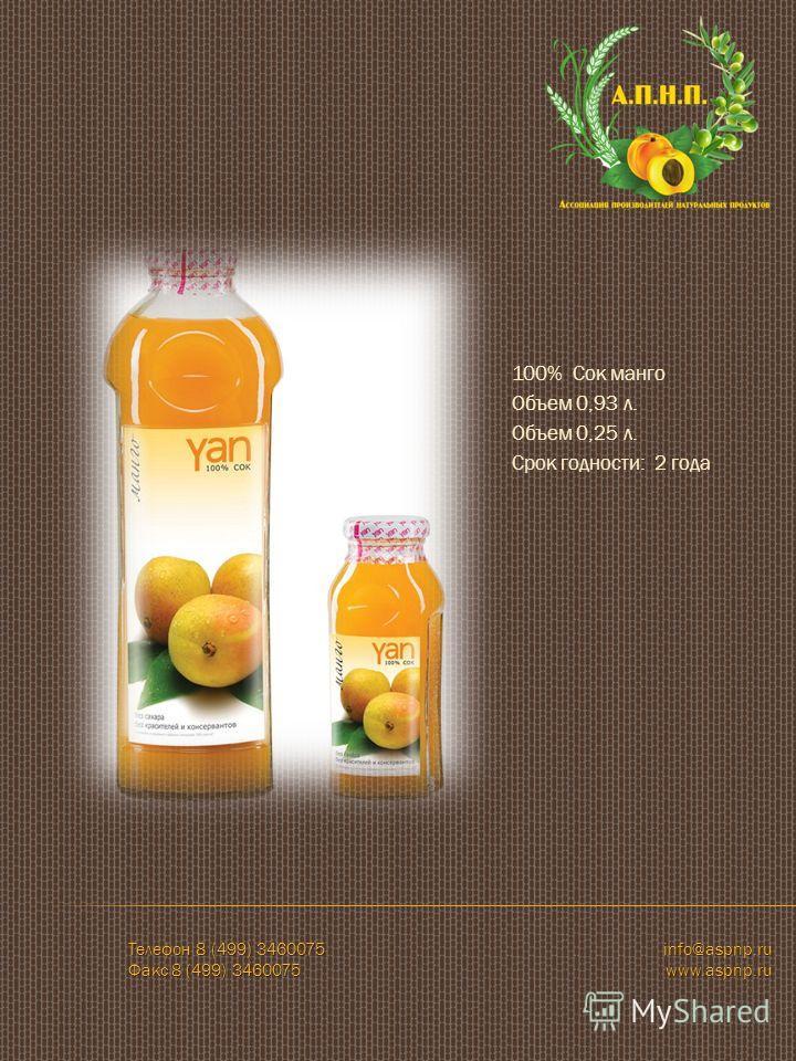 100% Сок манго Объем 0,93 л. Объем 0,25 л. Срок годности: 2 года Телефон 8 (499) 3460075 info@aspnp.ru Факс 8 (499) 3460075 www.aspnp.ru