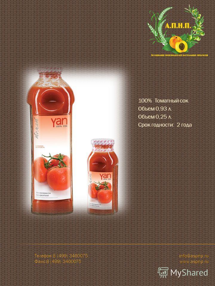 100% Томатный сок Объем 0,93 л. Объем 0,25 л. Срок годности: 2 года Телефон 8 (499) 3460075 info@aspnp.ru Факс 8 (499) 3460075 www.aspnp.ru