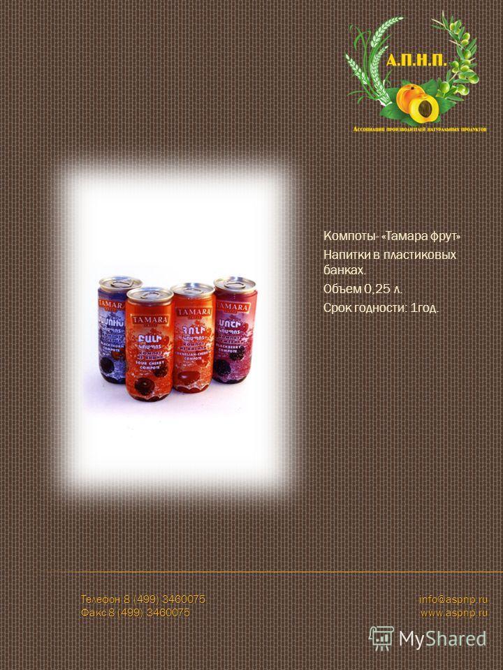 Компоты- «Тамара фрут» Напитки в пластиковых банках. Объем 0,25 л. Срок годности: 1год. Телефон 8 (499) 3460075 info@aspnp.ru Факс 8 (499) 3460075 www.aspnp.ru