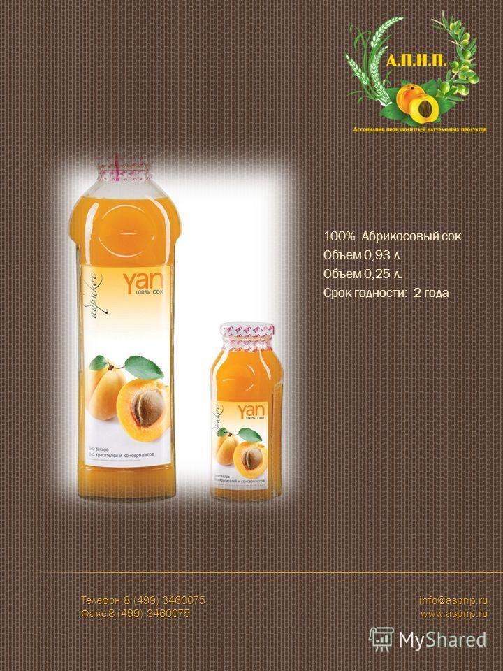 100% Абрикосовый сок Объем 0,93 л. Объем 0,25 л. Срок годности: 2 года Телефон 8 (499) 3460075 info@aspnp.ru Факс 8 (499) 3460075 www.aspnp.ru