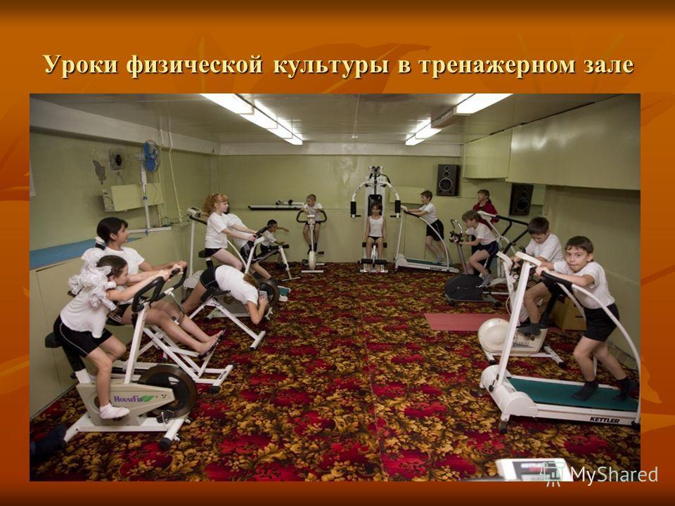 Уроки физической культуры в тренажерном зале