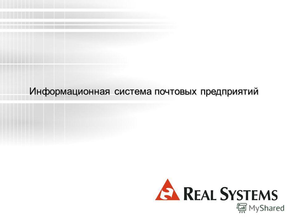 Информационная системапочтовых предприятий Информационная система почтовых предприятий