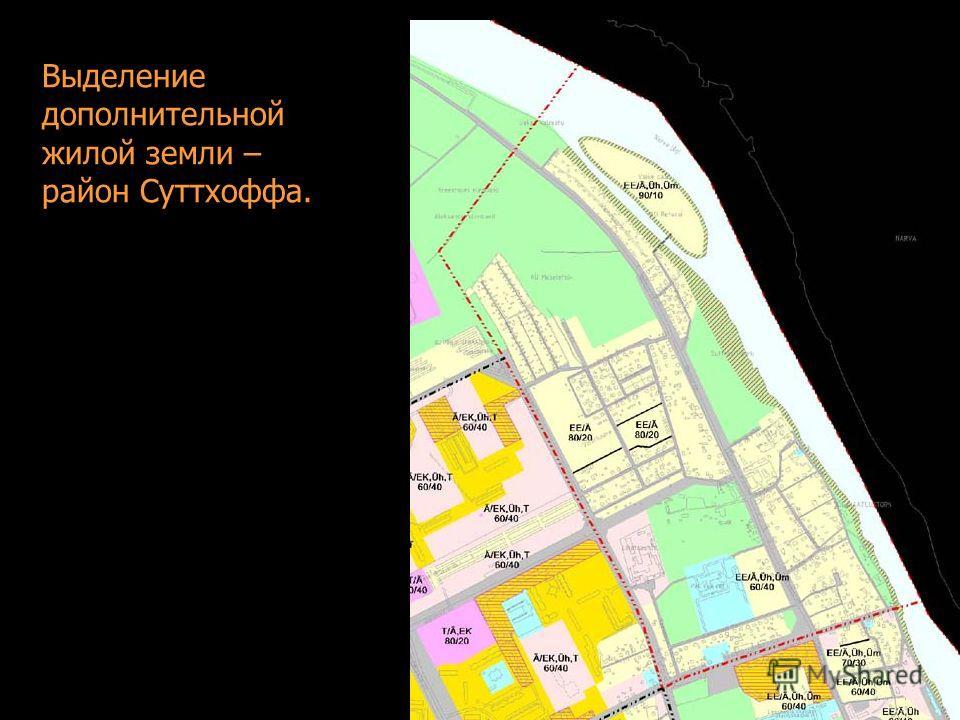 Выделение дополнительной жилой земли – район Суттхоффа.
