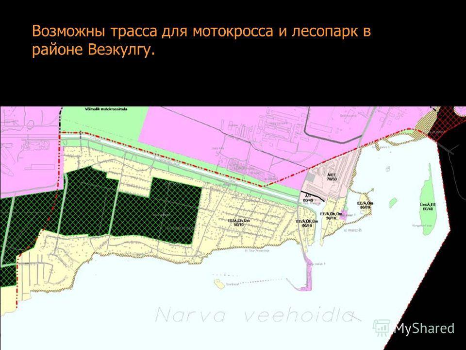 Возможны трасса для мотокросса и лесопарк в районе Веэкулгу.