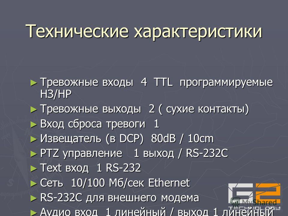 Технические характеристики Стандарт видео PAL или NTSC Стандарт видео PAL или NTSC Видео входы композитные: 4 BNC Видео входы композитные: 4 BNC Выход на монитор: 1 BNC Выход на монитор: 1 BNC Разрешение 720 x 480 (NTSC), 720 x 576 (PAL) Разрешение 7