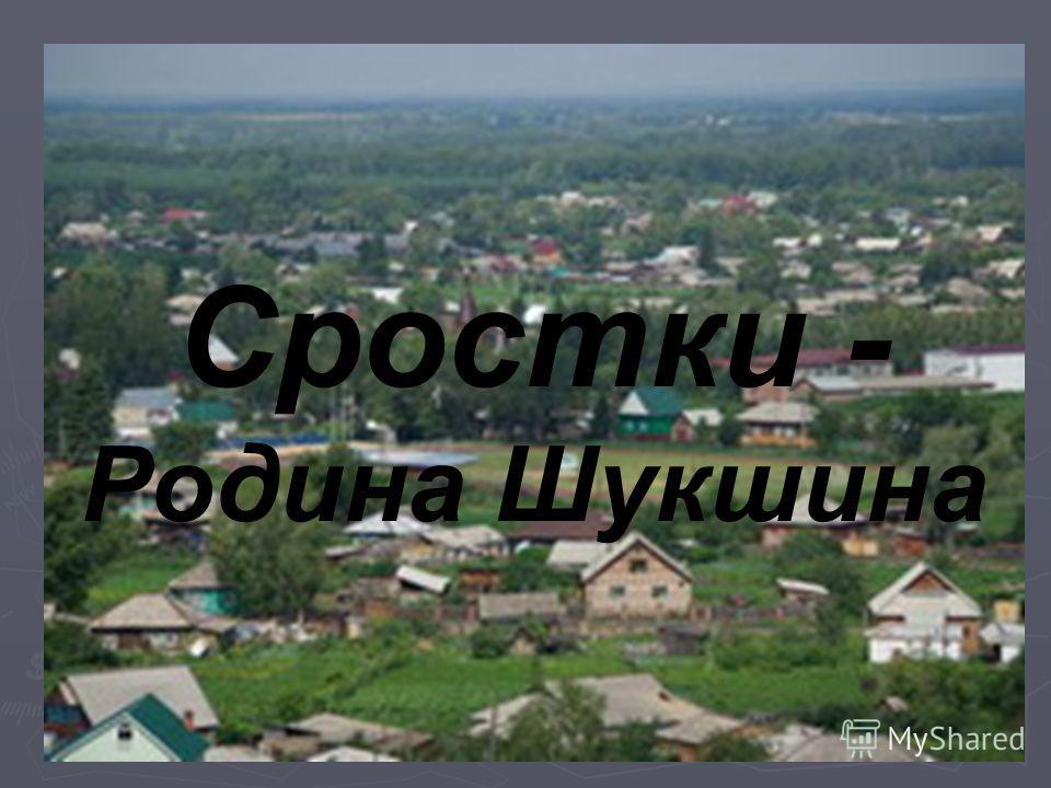Сростки Сростки - Родина Шукшина