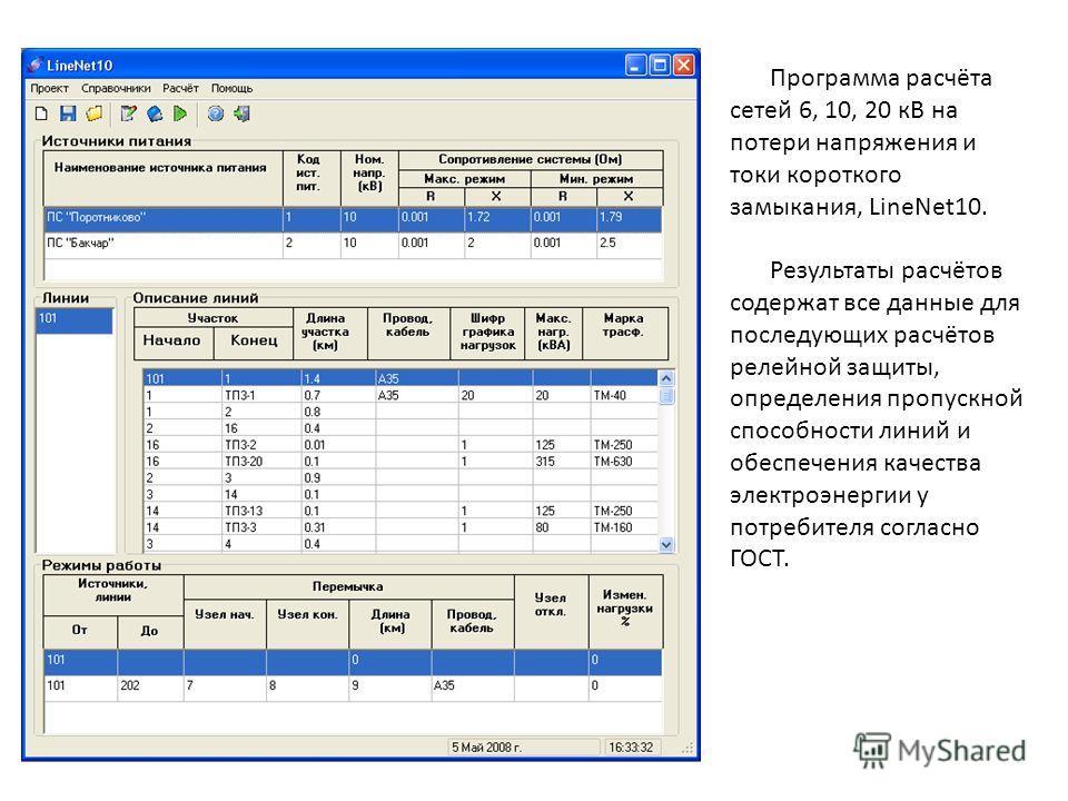 Программа расчёта сетей 6, 10, 20 кВ на потери напряжения и токи короткого замыкания, LineNet10. Результаты расчётов содержат все данные для последующих расчётов релейной защиты, определения пропускной способности линий и обеспечения качества электро